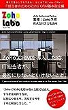 Zoho CRMを導入した時、IT担当者が、最初にしないといけないこと「Zohoラボ基本設定編」 CRMを小さくスタート、大きな成果を得るための初期設定と運用のコツ! 〜新ユーザーインターフェイス対応〜 Zoho CRMを導入した時、担当者が最初にしないといけないこと