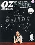 OZ magazine(オズマガジン) 2015年 10 月号 [雑誌]