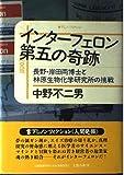 インターフェロン 第五の奇跡―長野・岸田両博士と林原生物化学研究所の挑戦 (人間発掘)