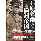 石原莞爾と満州帝国 (新人物文庫)