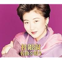 桂銀淑 名曲を唄う CD2枚組 WCD-631