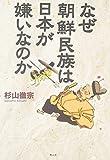 なぜ朝鮮民族は日本が嫌いなのか―朝鮮半島二千五百年の真実