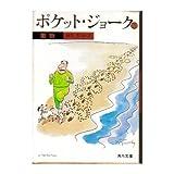 ポケット・ジョーク (10) 動物 (角川文庫)