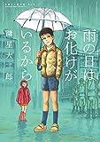 諸星大二郎劇場 第1集 雨の日はお化けがいるから (ビッグコミックススペシャル) 画像