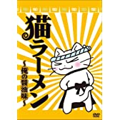 猫ラーメン~俺の醤油味~ [DVD]