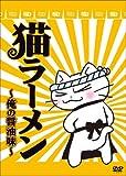 猫ラーメン ~俺の醤油味~[DVD]