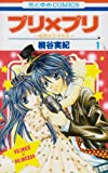 プリ×プリ~姫君は王子さま / 桐谷 実紀 のシリーズ情報を見る