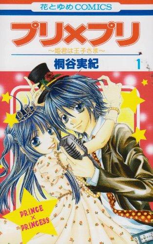 プリ×プリ 第1巻―姫君は王子さま (花とゆめCOMICS)の詳細を見る