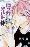 ロッカメルト(3) (フラワーコミックス)