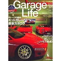 Garage Life (ガレージライフ) 2008年 10月号 [雑誌]