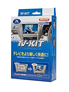 データシステム ( Data System ) テレビキット (切替タイプ) マツダ アテンザ / CX5 / アクセラ用 UTV404P