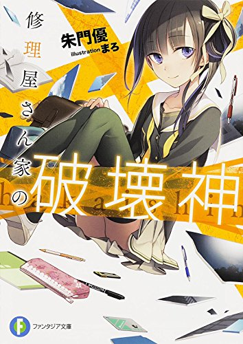 修理屋さん家の破壊神 (富士見ファンタジア文庫)の詳細を見る