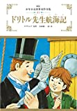 ドリトル先生航海記 (少年少女世界名作全集)