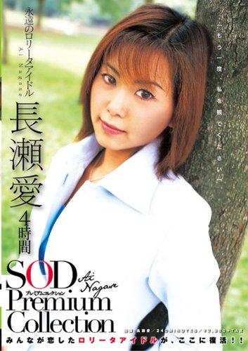 長瀬愛 4時間 SOD Premium Collection [DVD]