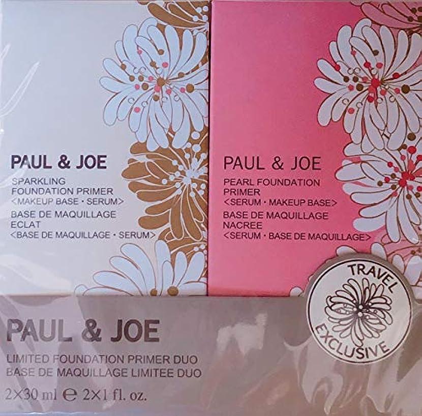 ブロッサム空虚統合ポール&ジョー スパークリング ファンデーション プライマー 001 30ml パール ファンデーション プライマー002 30ml 美容液 化粧下地 PAUL&JOE