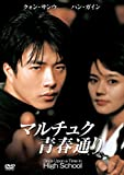 マルチュク青春通り[DVD]