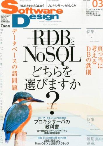 Software Design (ソフトウェア デザイン) 2014年 03月号 [雑誌]の詳細を見る