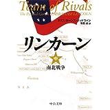 リンカーン(中) - 南北戦争 (中公文庫)