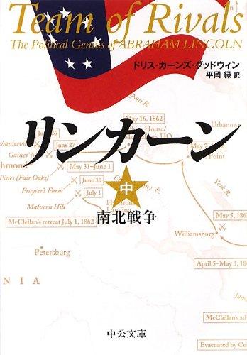 リンカーン(中) - 南北戦争 (中公文庫)の詳細を見る
