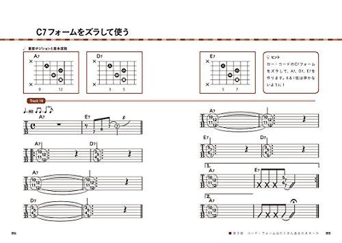 ブルース・ギターをはじめる方法とプレイ幅を広げるコツ (CD付)