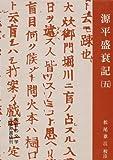 源平盛衰記 (5) (中世の文学)