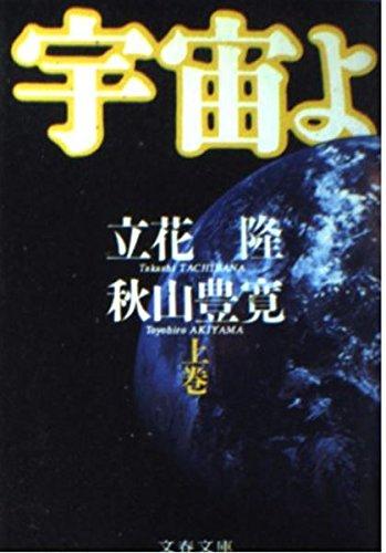 宇宙よ (上) (文春文庫)