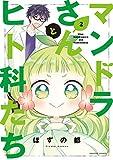 マンドラさんとヒト科たち (2) (バンブーコミックス)