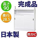 日本製 完成品 カウンター下収納 DX 奥行28 高さ90cm(ホワイト) (90幅 引き戸タイプ)