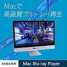 【高画質、高音質で楽しむ! Mac対応ブルーレイ再生専用ソフト】Mac Blu-ray Player 1ライセンス|ダウンロード版