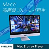 【無料版】 【高画質、高音質で楽しむ! Mac対応ブルーレイ再生専用ソフト】Mac Blu-ray Player 1ライセンス
