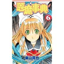 悪魔事典 6巻 (デジタル版ガンガンコミックス)