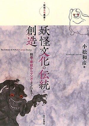 妖怪文化の伝統と創造―絵巻・草紙からマンガ・ラノベまで (妖怪文化叢書)の詳細を見る
