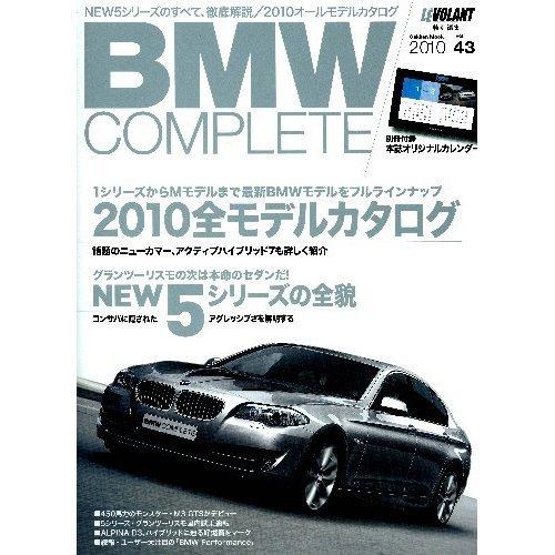 BMWコンプリート vol.43 2010年全モデルカタログ/new 5シリーズの全貌 (Gakken Mook)