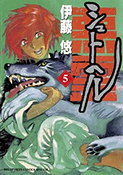 [伊藤悠]のシュトヘル(5) (ビッグコミックススペシャル)