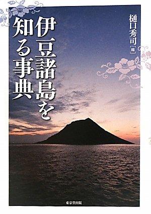 伊豆諸島を知る事典