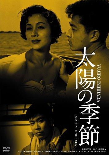 日活100周年邦画クラシック GREAT20 太陽の季節 HDリマスター版 [DVD]