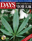 DAYS JAPAN (デイズ ジャパン) 2018年9月号 (医療大麻の世界)