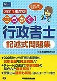 ごうかく!行政書士記述式問題集〈2011年度版〉