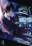 黄昏乙女×アムネジア(4) (ガンガンコミックスJOKER)