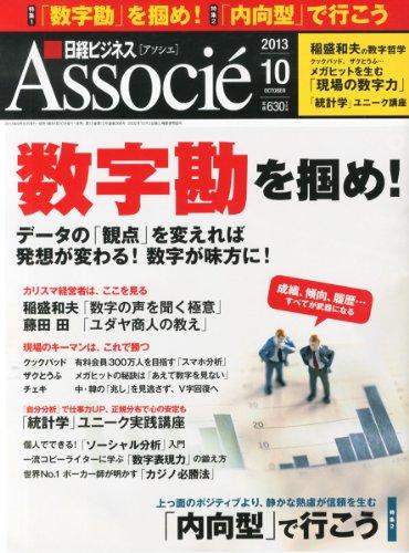 日経ビジネス Associe (アソシエ) 2013年 10月号 [雑誌]の詳細を見る