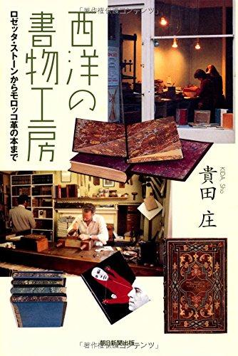 西洋の書物工房 ロゼッタ・ストーンからモロッコ革の本まで (朝日選書)の詳細を見る