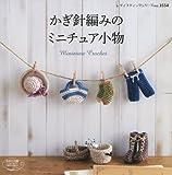 かぎ針編みのミニチュア小物 (レディブティックシリーズ)