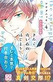 きみと青い春のはじまり プチデザ(4) (デザートコミックス)