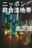 ニッポン非合法地帯 (扶桑社文庫)