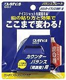ダイヤ(DAIYA) バランス調整鉛バランスプレート バランス調整用テープ AS-418