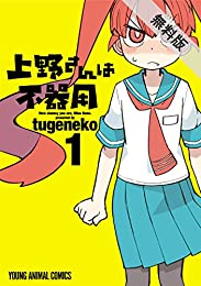 上野さんは不器用【期間限定無料版】 1 (ヤングアニマルコミックス)