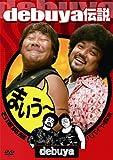debuya伝説[DVD]