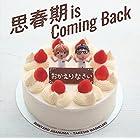 ~思春期 is Coming Back~