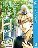剥き出しの白鳥 3 (ジャンプコミックスDIGITAL)