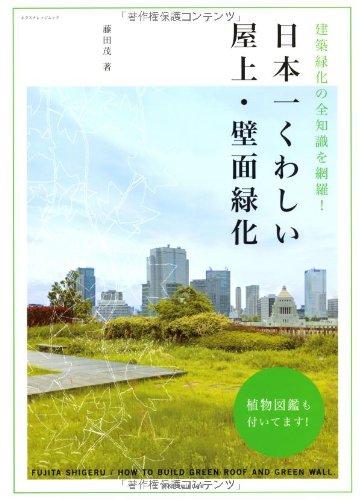 日本一くわしい屋上・壁面緑化 (エクスナレッジムック)